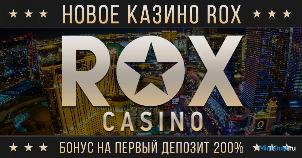 Как играть в игровые автоматы казино Rox